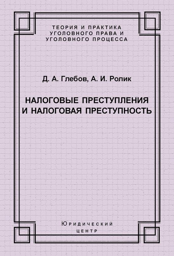 Денис Глебов, Александр Ролик - Налоговые преступления и налоговая преступность