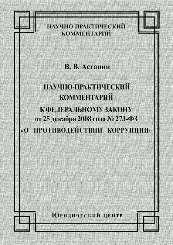 В. В. Астанин бесплатно
