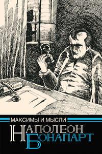 Бонапарт, Наполеон  - Максимы и мысли узника Святой Елены