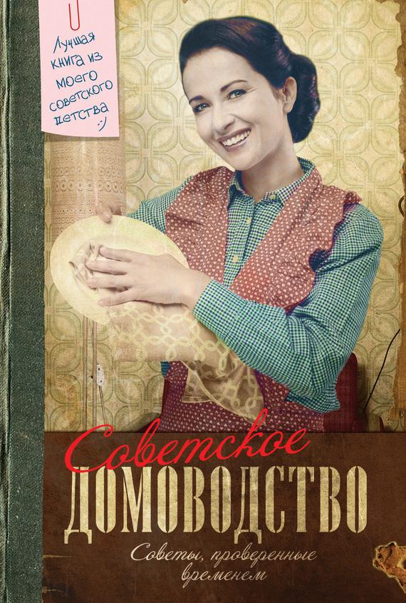 Советское домоводство от ЛитРес