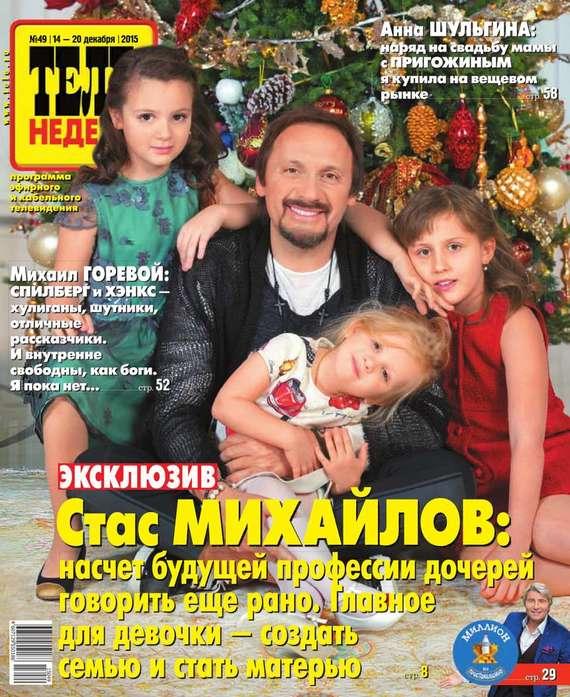 Теленеделя. Журнал о знаменитостях с телепрограммой 49-2015