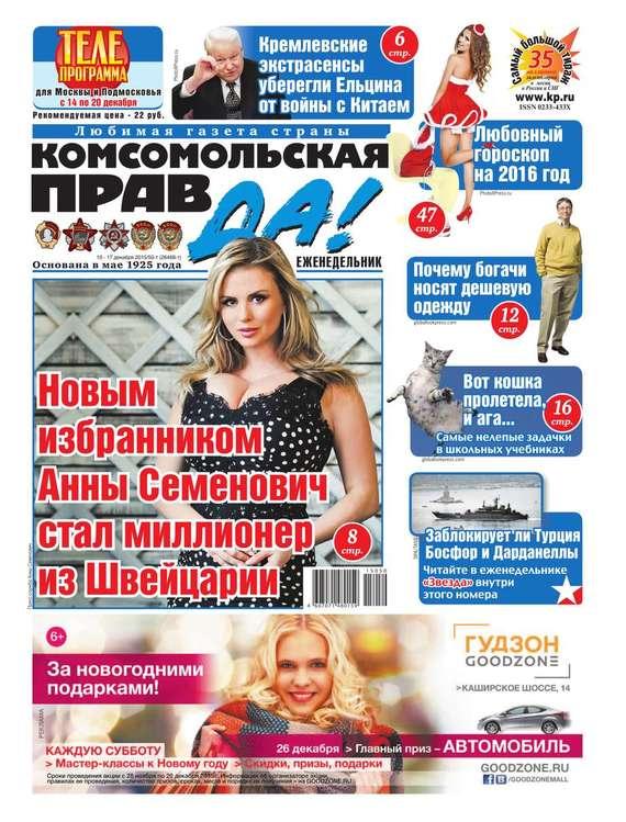 Комсомольская правда (Толстушка – Россия) 50 т-2015