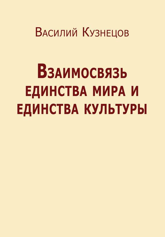 Василий Кузнецов Взаимосвязь единства мира и единства культуры