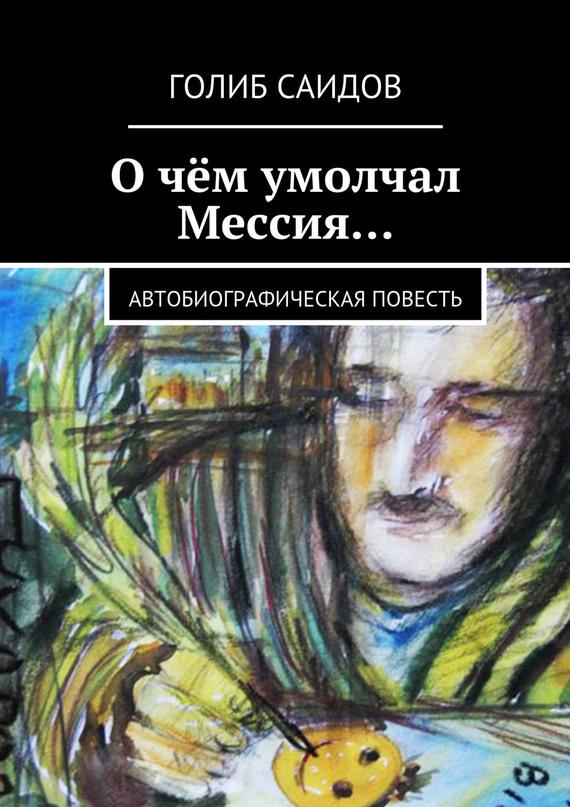 Голиб Саидов - Очём умолчал Мессия…