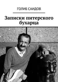 Саидов, Голиб  - Записки питерского бухарца