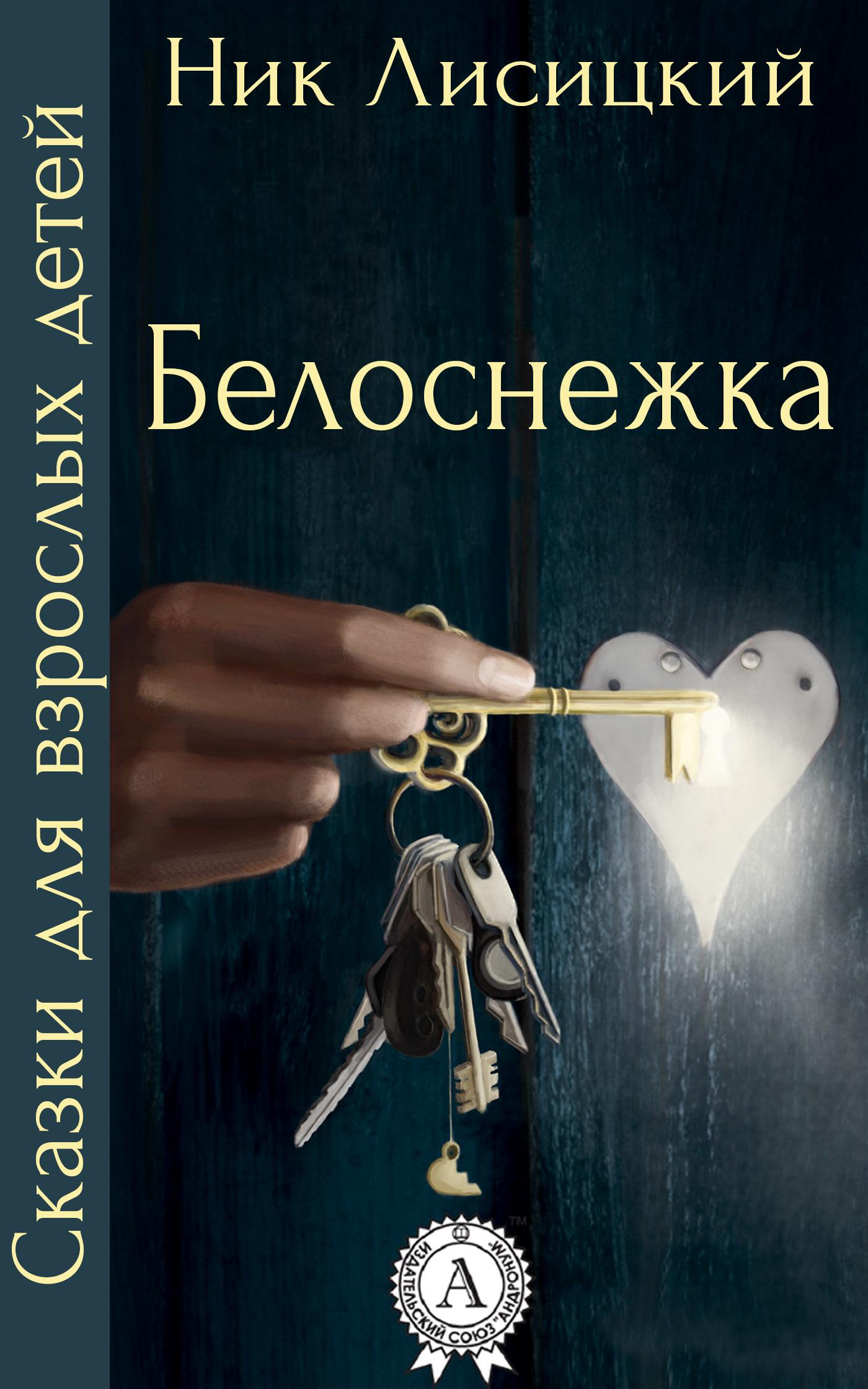 Ник Лисицкий Белоснежка сказки для взрослых