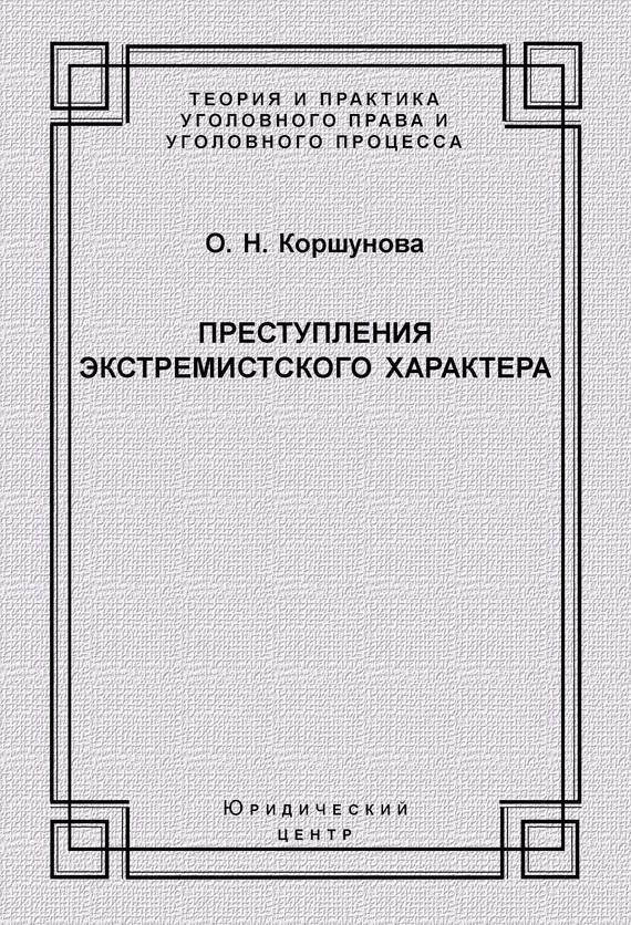 О. Н. Коршунова бесплатно