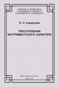 Коршунова, О. Н.  - Преступления экстремистского характера