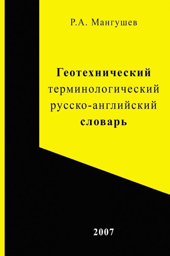 Р. А. Мангушев бесплатно