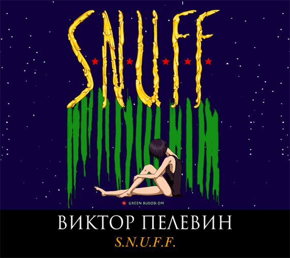 Виктор Пелевин S.N.U.F.F.