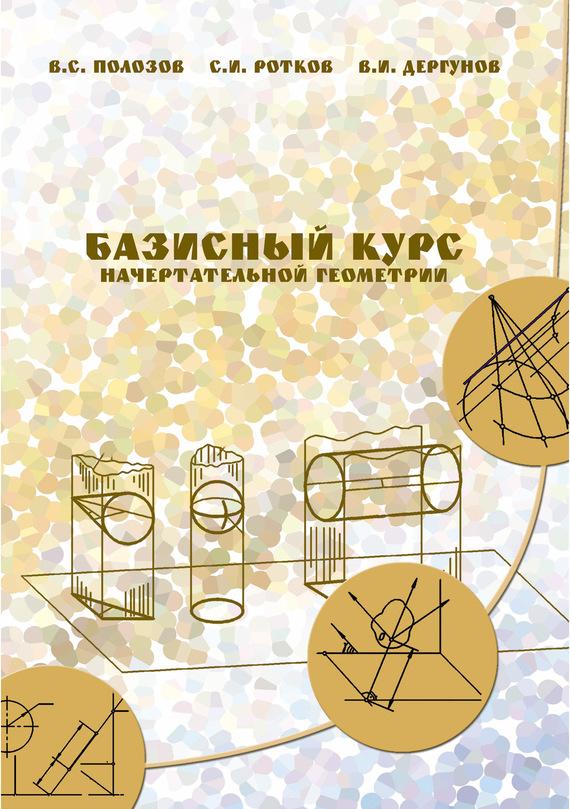 В. С. Полозов Базисный курс начертательной геометрии о в георгиевский конспект лекций по начертательной геометрии