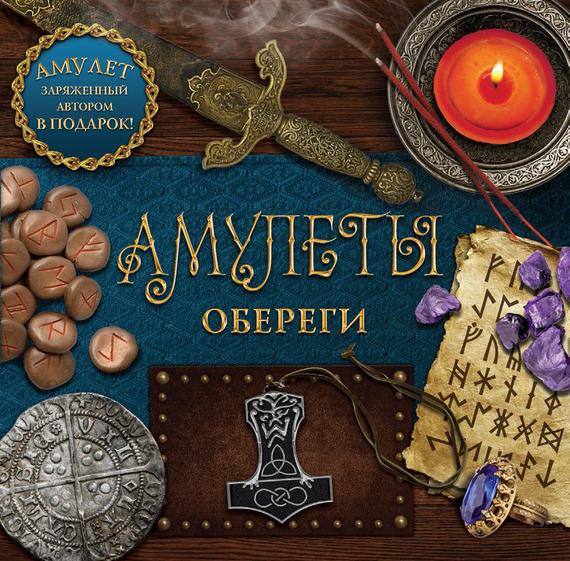 Дмитрий Гардин Амулеты на защиту. Амулеты-обереги