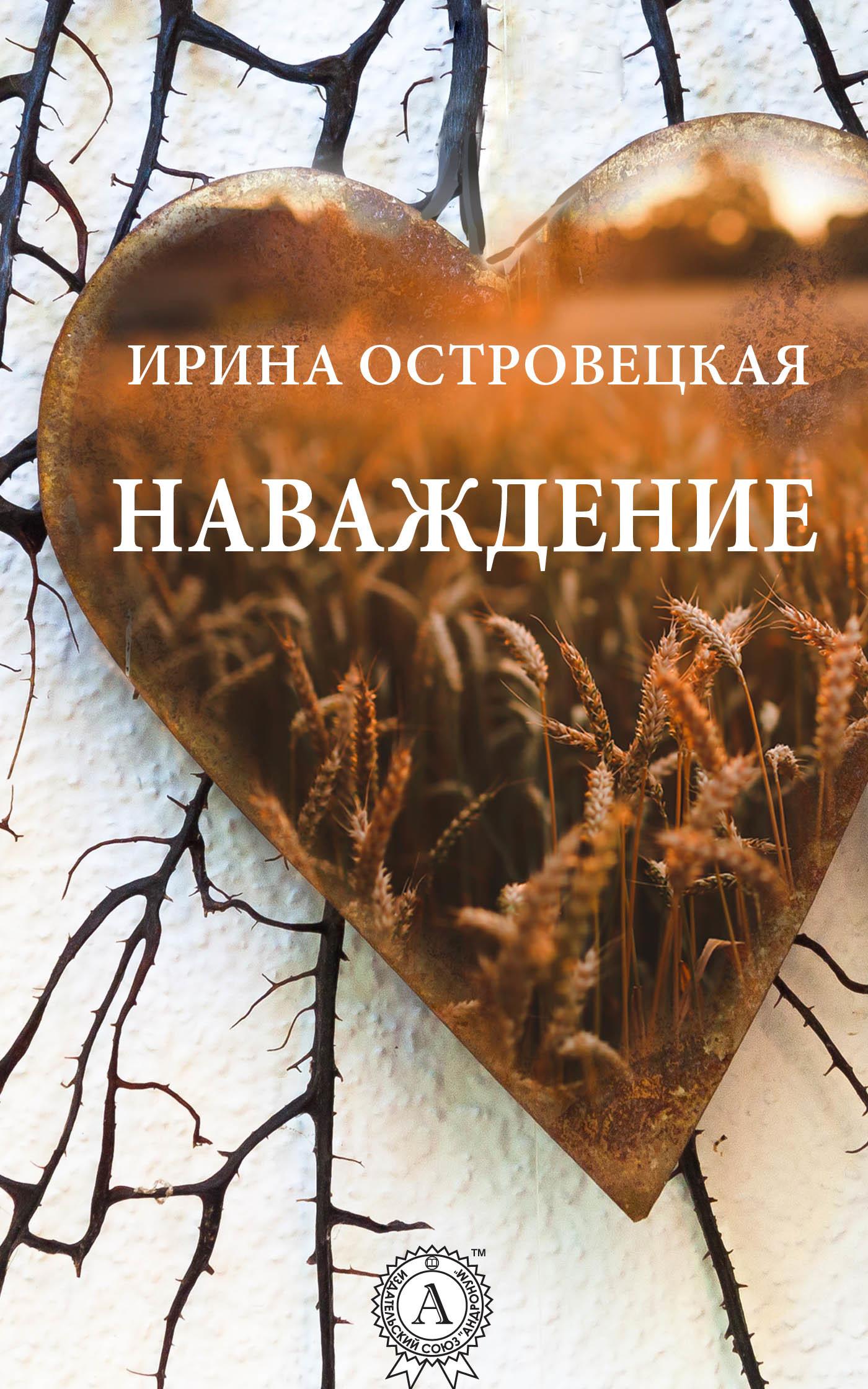 Ирина Островецкая Наваждение наваждение dvd
