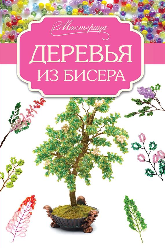 Елена Качалова Деревья из бисера качалова елена олеговна деревья из бисера