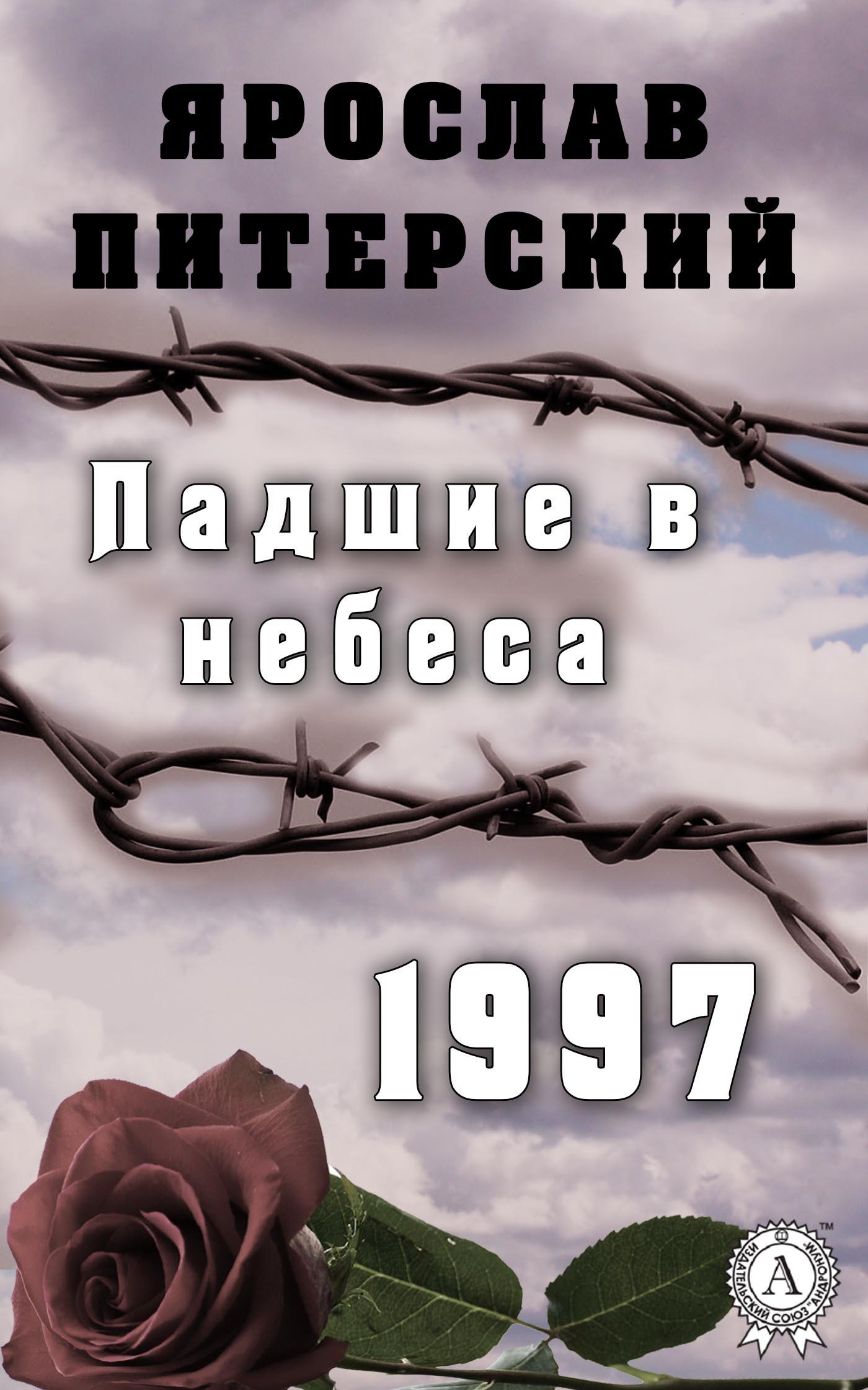 Ярослав Питерский Падшие в небеса. 1997 мишка тед из фильма третий лишний