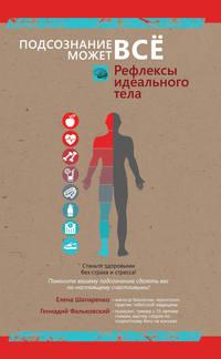 Шапаренко, Елена  - Рефлексы идеального тела