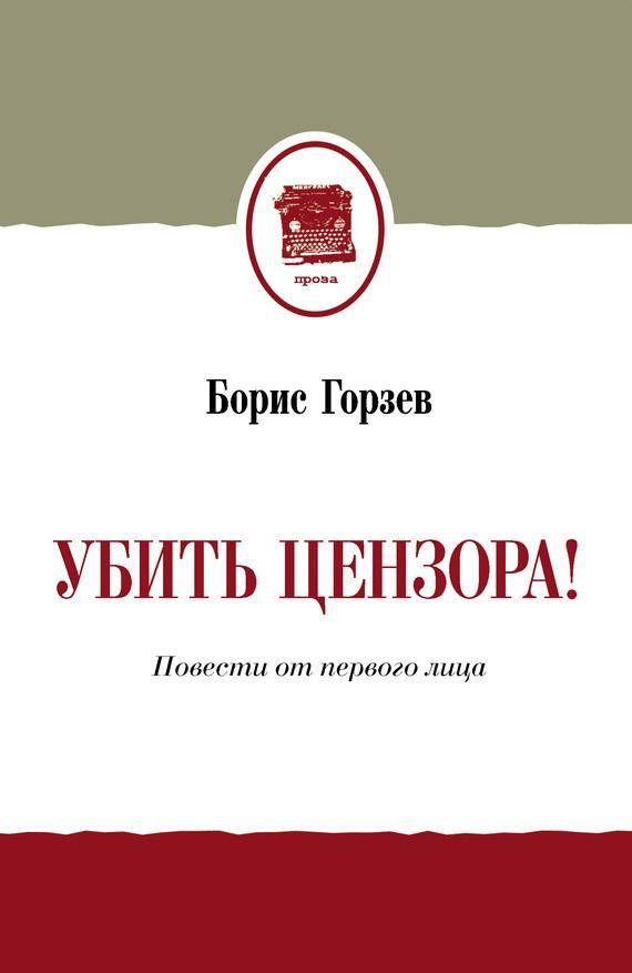 Обложка книги Убить цензора! Повести от первого лица (сборник), автор Горзев, Борис