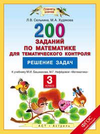 Селькина, Лариса  - 200 заданий по математике для тематического контроля. Решение задач. 3-й класс