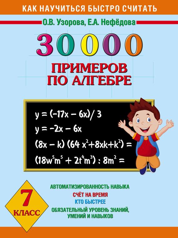 О. В. Узорова 30 000 примеров по алгебре. 7 класс какой мотоцикл бу можно или квадроцикл за 30 000