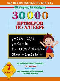 - 30 000 примеров по алгебре. 7 класс