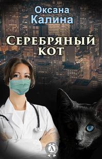 Калина, Оксана  - Серебряный кот