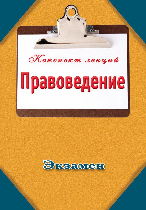 Отсутствует Правоведение учебники феникс правоведение учеб пособие