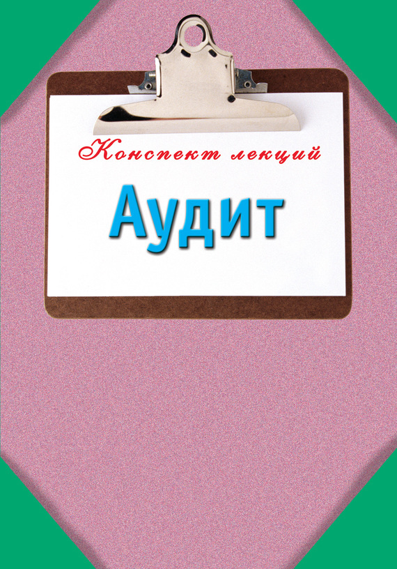 Отсутствует Аудит аудит учебник 4 издание