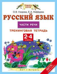 Узорова, О. В.  - Русский язык. Части речи. Тренинговая тетрадь. 2–4 классы