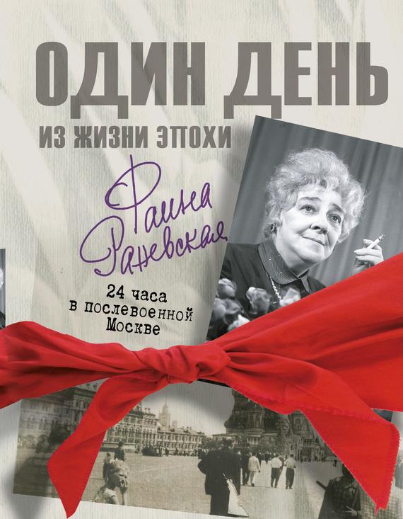Екатерина Мишаненкова Фаина Раневская. Один день в послевоенной Москве б у корбюратор на рено 19 в москве