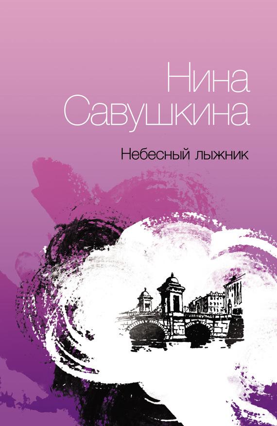 Нина Савушкина Небесный лыжник избранные стихи