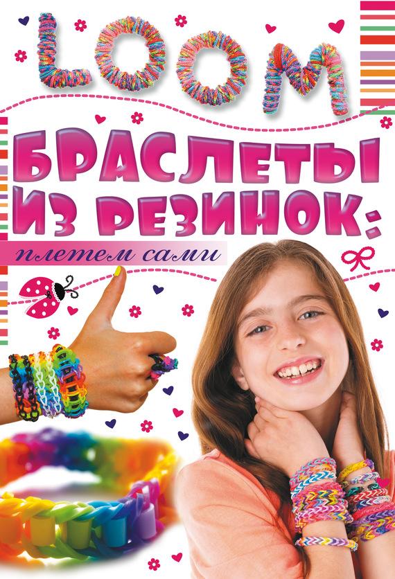Скачать Антонина Елисеева бесплатно Браслеты из резинок плетем сами
