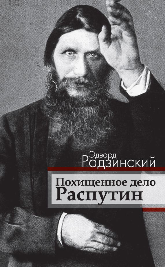 Эдвард Радзинский Похищенное дело. Распутин радзинский э с распутин жизнь и смерть