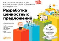 Пинье, Ив  - Разработка ценностных предложений. Как создавать товары и услуги, которые захотят купить потребители. Ваш первый шаг…