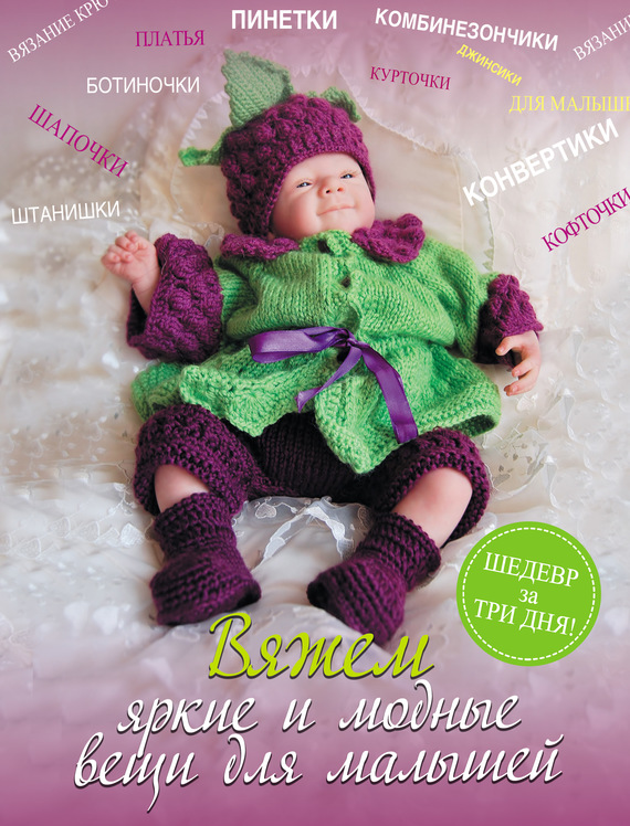Вяжем яркие и модные вещи для малышей случается неторопливо и уверенно