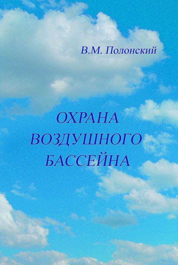 В. М. Полонский бесплатно