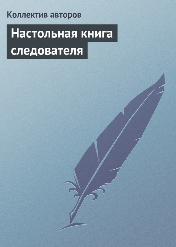 Коллектив авторов Настольная книга следователя коляска indigo color r 24 леопард 2 в 1