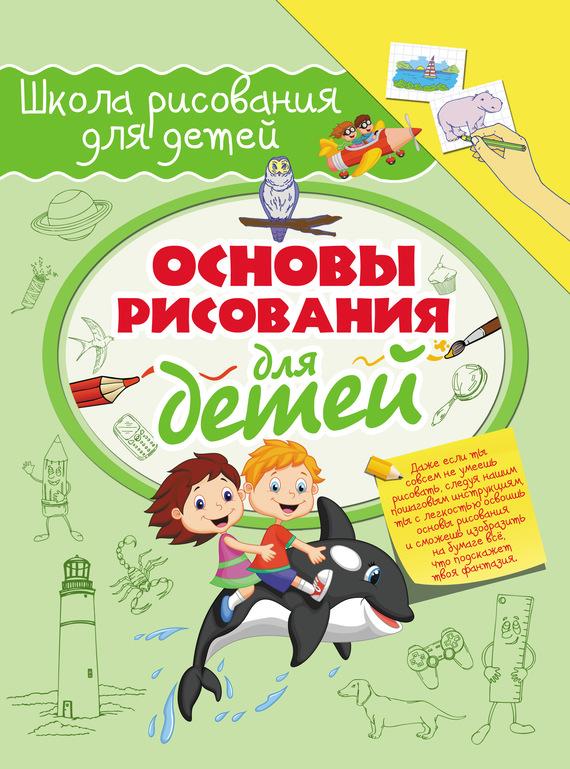Бесплатно Основы рисования для детей скачать