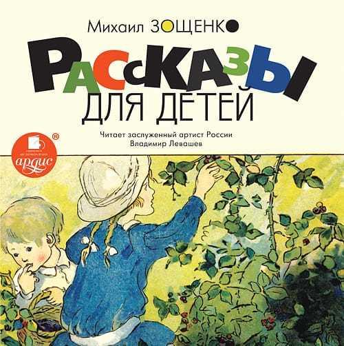 Сказки для детей читать на ночь 3 лет русские