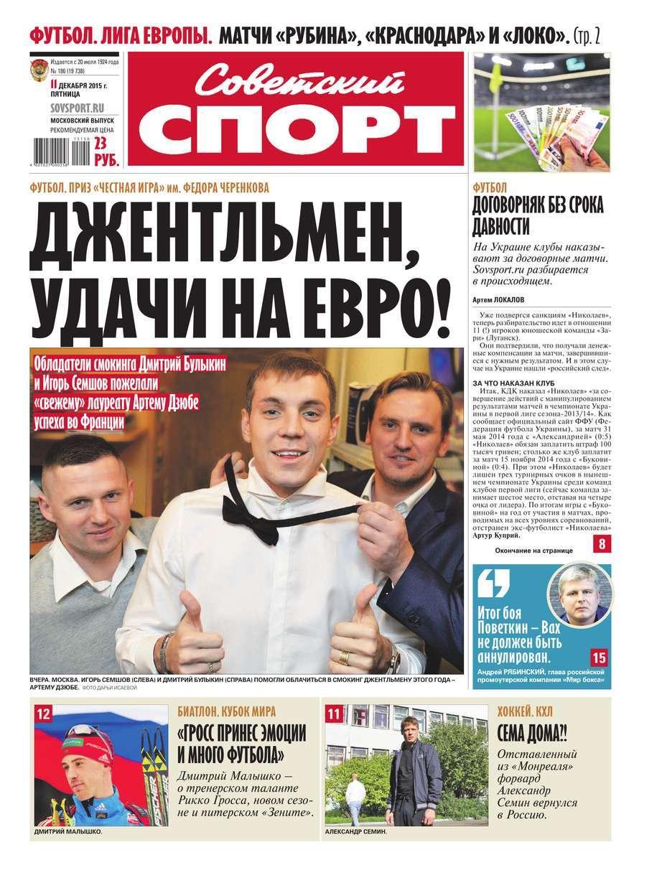 бесплатно Редакция газеты Советский спорт Скачать Советский спорт 186-2015