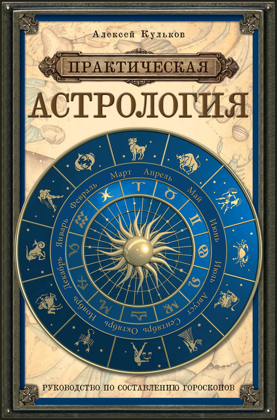 Практическая астрология. Руководство по составлению гороскопов развивается неторопливо и уверенно