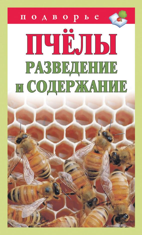 обложка электронной книги Пчёлы. Разведение и содержание