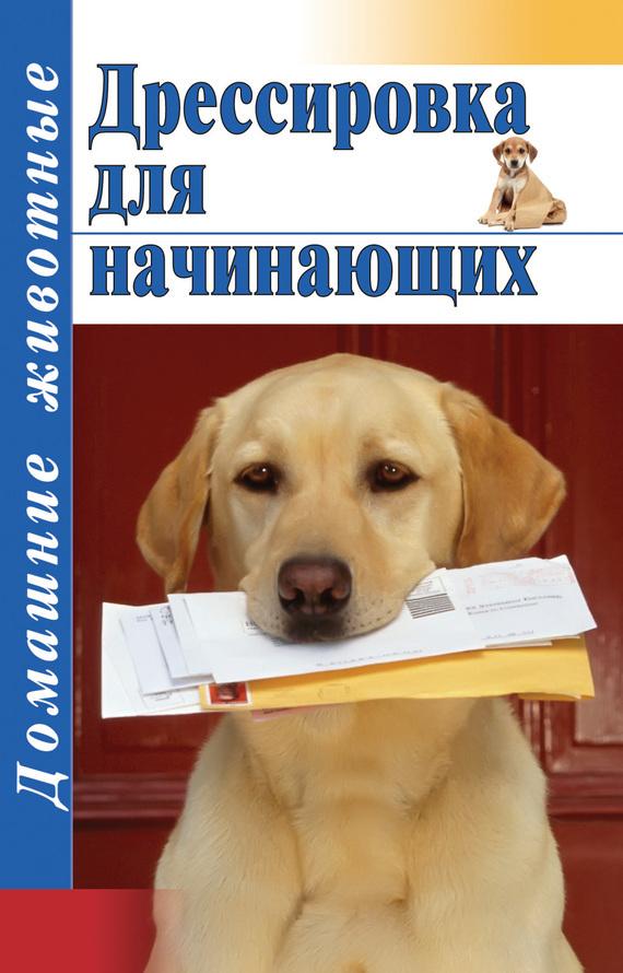 обложка электронной книги Дрессировка для начинающих