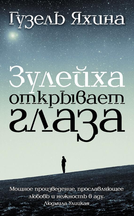 Обложка книги Зулейха открывает глаза, автор Яхина, Гузель