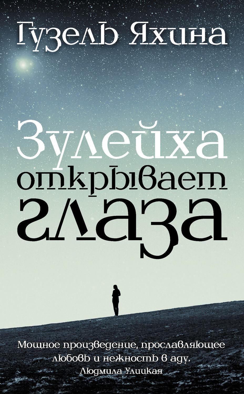 Русская современная проза fb2 скачать бесплатно