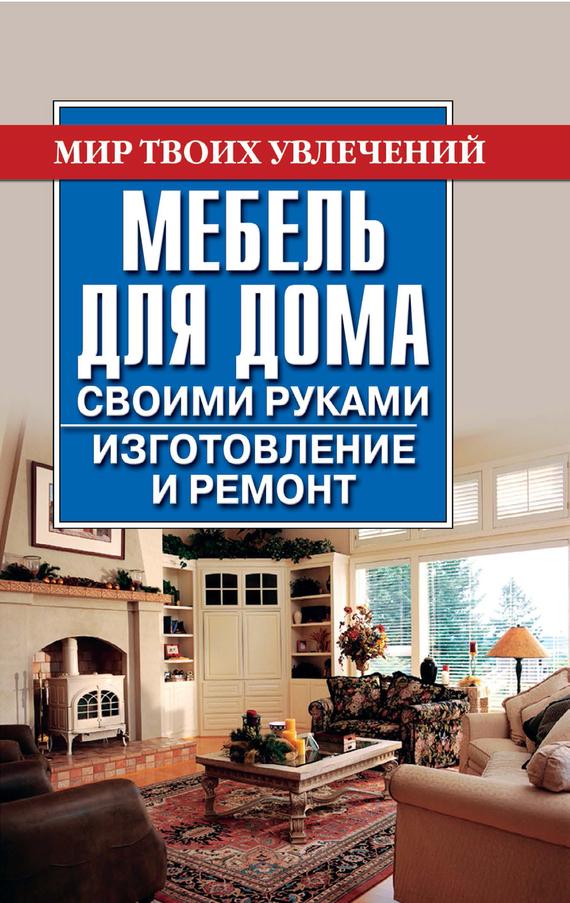 Владимир Моргунов Мебель для дома своими руками. Изготовление и ремонт