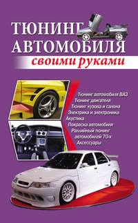 Скрипник, Игорь  - Тюнинг автомобиля своими руками