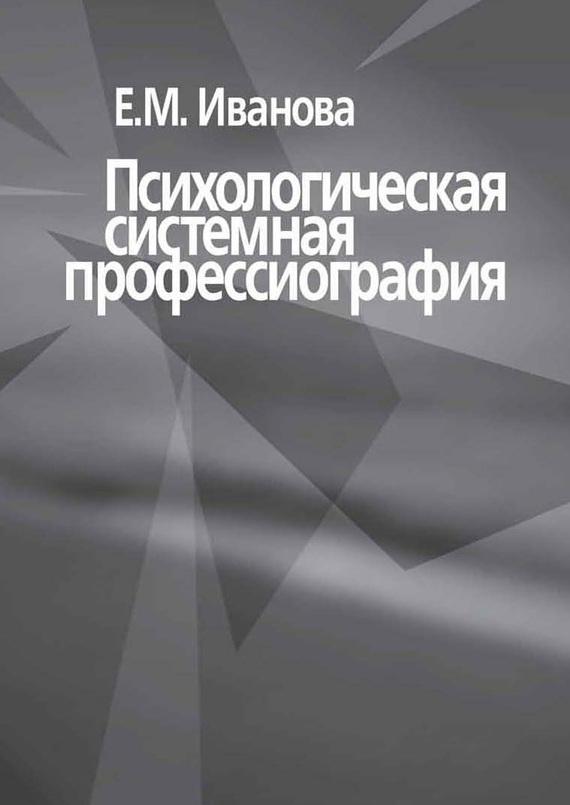 занимательное описание в книге Е. М. Иванова