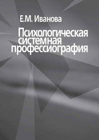 Иванова, Е. М.  - Психологическая системная профессиография