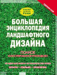 Жабцев, Владимир  - Большая энциклопедия ландшафтного дизайна
