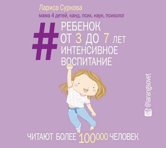 Лариса Суркова Ребенок от 3 до 7 лет: интенсивное воспитание